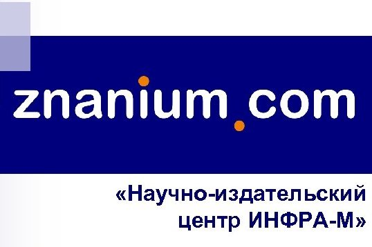 Znanium.com